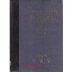 한국동식물도감 제21권 동물편- 거미류