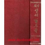 최신 성서 핸드북