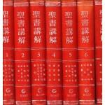 성서강해 1~7 전7권 완질