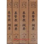 기독교강요 1~4 전4권 완질