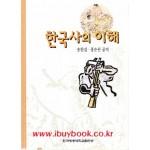 한국사의 이해