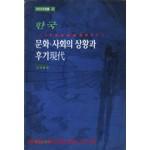 한국 문화 사회의 상황과 후기현대