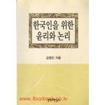 한국인을 위한 윤리와 논리