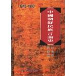 중국조선민족언론사-1945-1990