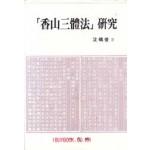 향산삼체법연구