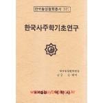 한국사주학기초연구