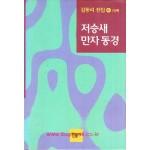 김동리전집4 - 저승새 만자동경