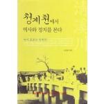 청계천에서 역사와 정치를 본다 - 저자서명본