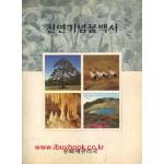 천연기념물백서