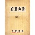 범죄백서 1965