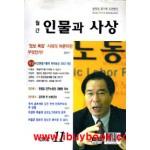 월간 인물과 사상 2002-11
