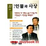 월간 인물과 사상 2001-11월호