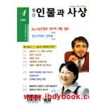 월간 인물과 사상 2001-4월호-DJ-YS-진영의 역사에 대한 범죄외