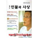 월간 인물과 사상 2002년10월호-한국정치 어디로가는가