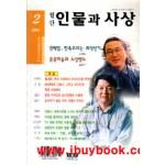 월간 인물과 사상-2001년2월 권혁범 민족주의는 죄악인가