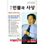 월간 인물과 사상-2002년7월호 진중권의 반론에 답한다