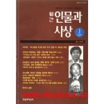 월간 인물과 사상-1999년1월 조선일보 제 몫 찾아 주기 운동