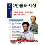 월간 인물과 사상-2001년8월 이회창 총재님 비리언론을 먼저 나무라세요