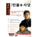 월간 인물과 사상-2001년1월 남진우 어설픈 냉소주의자의 어설픈 김정란 죽이기
