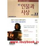 월간 인물과 사상-2000년11월 홍윤기 선생님의 반론에 답한다