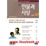 월간 인물과 사상-2000년10월 실명비판 과 뒤통수 때리기 비판