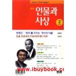 월간 인물과 사상-2000년2월 정형근 정의를 지키는 부산의 아들
