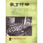 교육평론 1965년 02월호 통권 76호