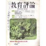 교육평론 1963년 07월호 통권 57호
