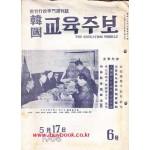 한국 교육주보 1965년 5월호