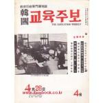 한국 교육주보 1965년 4월호