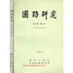 국방연구 제17권 1.2호 전2권