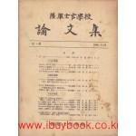 육군사관학교 논문집 제1집 1964년