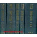 흠정고금 도서집성 의부전록 1-12 전12권-중국어