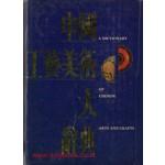 중국 공예미술 대사전-중국어