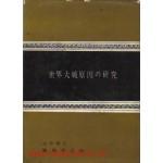 세계대전원인의연구-일본어표기