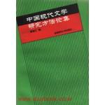 중국현대문학연구방법논집-중국어표기