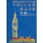 우진당대영어동사습어사전-중국어표기