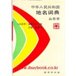 중화인민공화국지명사전-중국어표기