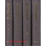 國書總目錄 국서총목록 별책포함 전9권 완질 - 일본어표기