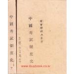 중국고시제도사 상.하 전2권완질 복사본 한문표기