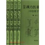도설 한방의약대사전 1-4 전4권 완질-중국어 일본어 병합표기