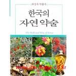 한국의 자연약술