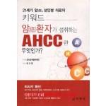 암환자가 섭취하는 AHCC란 무엇인가 - 21세기 암 성인병 의료의 키워드