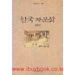 한국 차문화