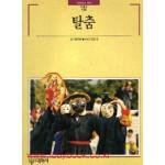 빛깔있는책들120-탈춤