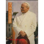 교황방일공식기록-교황 요한바오로 2세 -일본어 판