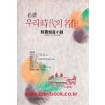 우리 시대의 명작  1920-50년대 한국단편소설