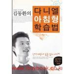 김동환의 다니엘 아침형 학습법