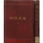 청야만집 상.하 전2권 완질-원문영인수록