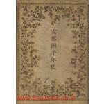 지나사천년사 -일본어표기